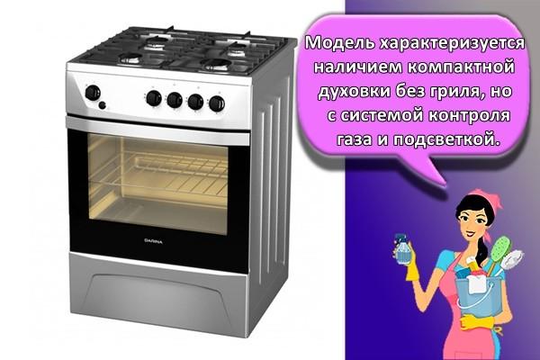 Модель характеризуется наличием компактной духовки без гриля, но с системой контроля газа и подсветкой