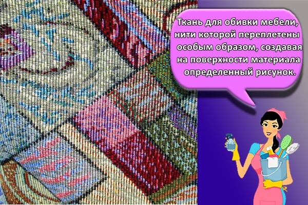 Ткань для обивки мебели, нити которой переплетены особым образом, создавая на поверхности материала определенный рисунок