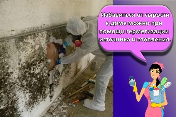 Избавиться от сырости в доме можно при помощи герметизации источника и отопления.