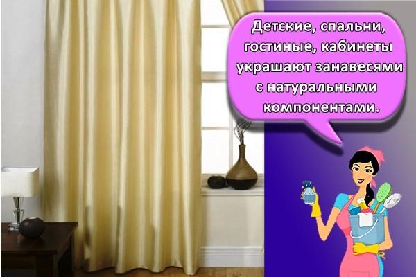 Детские, спальни, гостиные, кабинеты украшают занавесями с натуральными компонентами.
