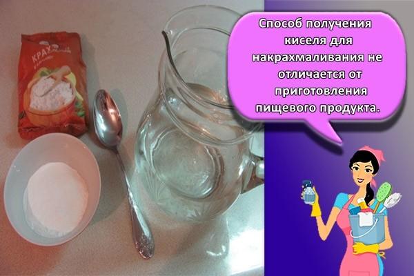 Способ получения киселя для накрахмаливания не отличается от приготовления пищевого продукта.