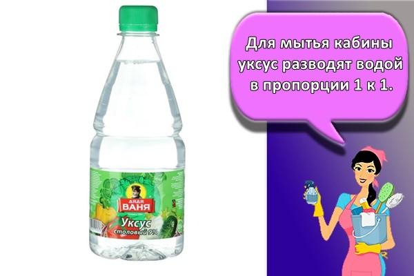 Для мытья кабины уксус разводят водой в пропорции 1 к 1.