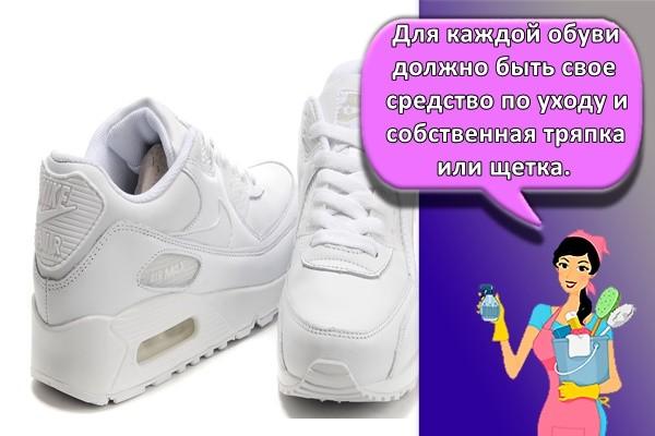 Для каждой обуви должно быть свое средство по уходу и собственная тряпка или щетка.