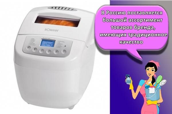 В Россию поставляется большой ассортимент товаров бренда, имеющих традиционное качество