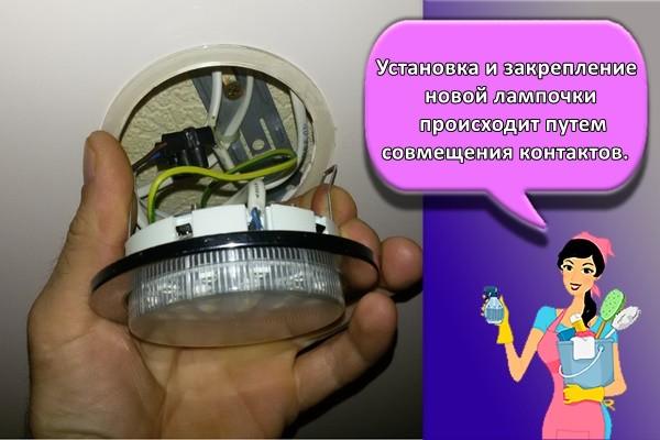 Установка и закрепление новой лампочки происходит путем совмещения контактов