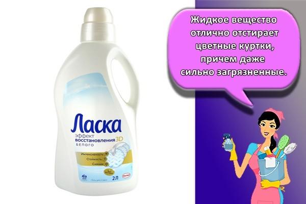 Жидкое вещество отлично отстирает цветные куртки, причем даже сильно загрязненные.