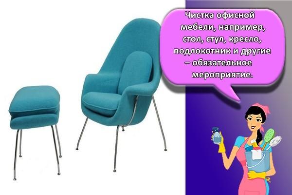 Чистка офисной мебели, например, стол, стул, кресло, подлокотник и другие – обязательное мероприятие.