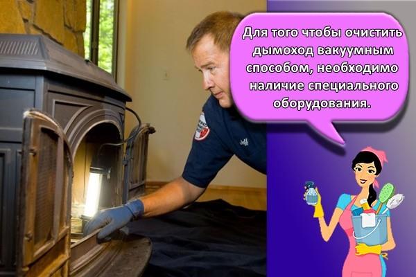 Для того чтобы очистить дымоход вакуумным способом, необходимо наличие специального оборудования.