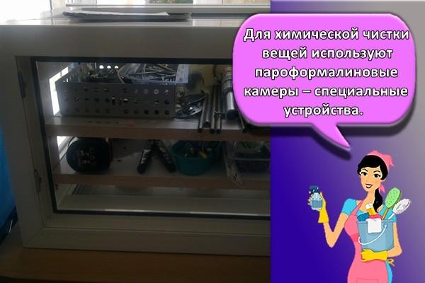 Для химической чистки вещей используют пароформалиновые камеры – специальные устройства,