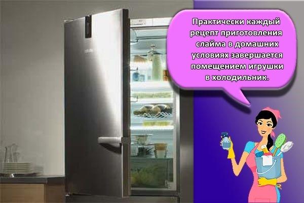 слайм в холодильнике