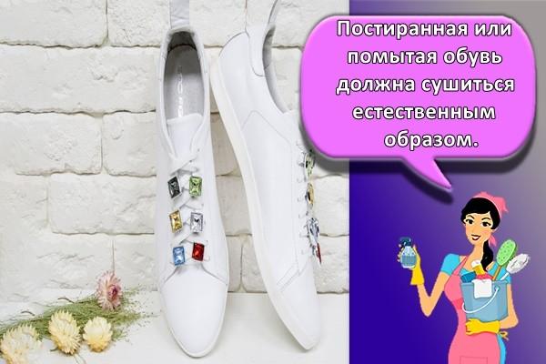 Постиранная или помытая обувь должна сушиться естественным образом