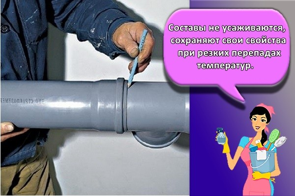 Составы не усаживаются, сохраняют свои свойства при резких перепадах температур.