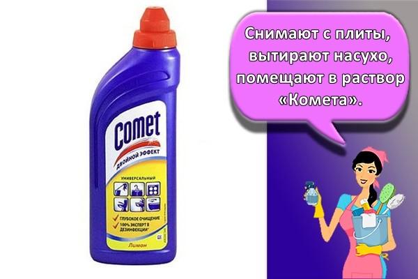 Снимают с плиты, вытирают насухо. Помещают в раствор «Комета»