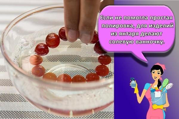 Если не помогла простая полировка, для изделий из янтаря делают солевую ванночку
