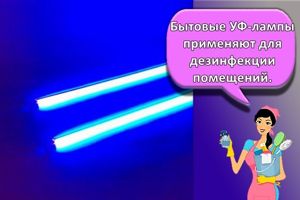 Бытовые УФ-лампы применяют для дезинфекции помещений. Бытовые УФ-лампы применяют для дезинфекции помещений.