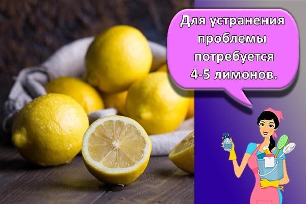 Для устранения проблемы потребуется 4-5 лимонов.
