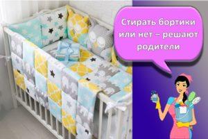 Рекомендации, как правильно стирать бортики в кроватку для новорожденных