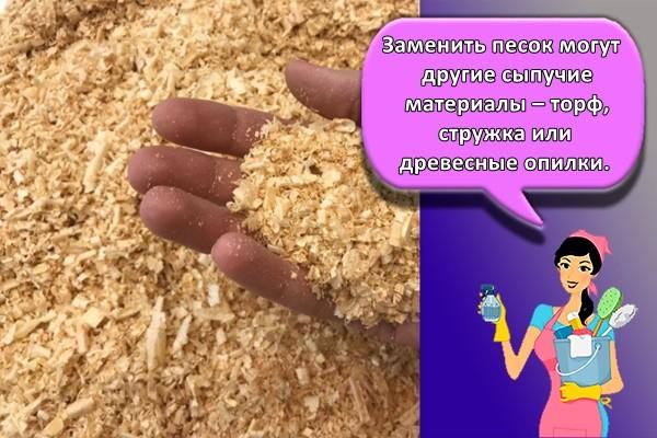 Заменить песок могут другие сыпучие материалы – торф, стружка или древесные опилки.