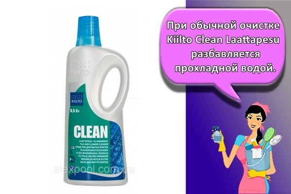 При обычной очистке Kiilto Clean Laattapesu разбавляется прохладной водой