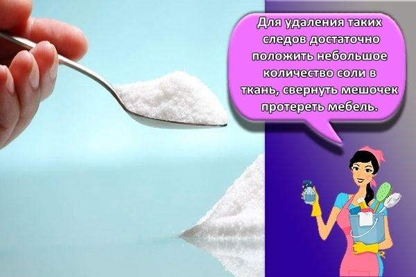 соль и ложка