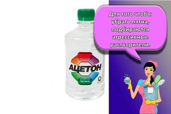 отмывка ацетоном