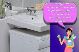 Как установить раковину над стиральной машиной в ванной комнате своими руками