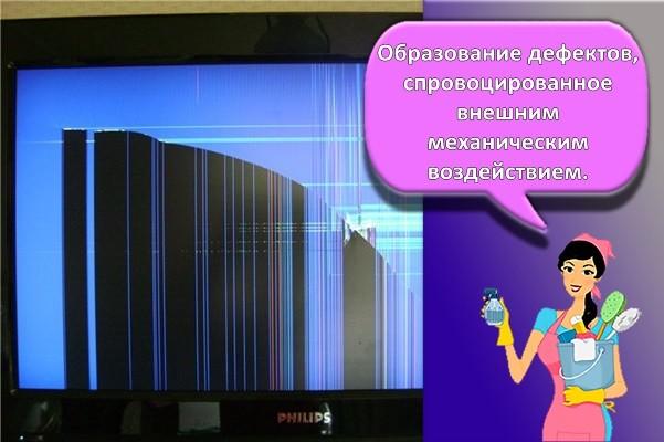 поломанный экран