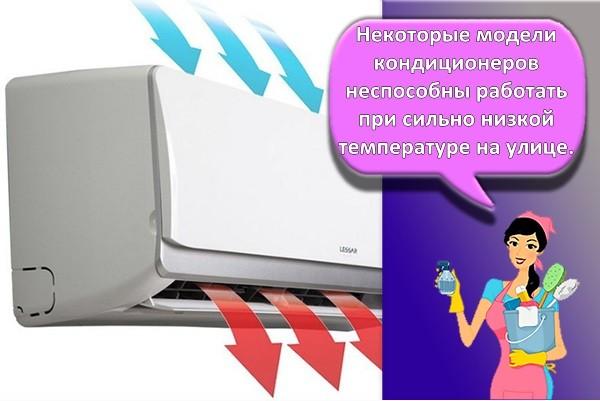 кондиционер на морозе