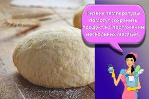 Сроки и способы, как можно хранить дрожжевое тесто