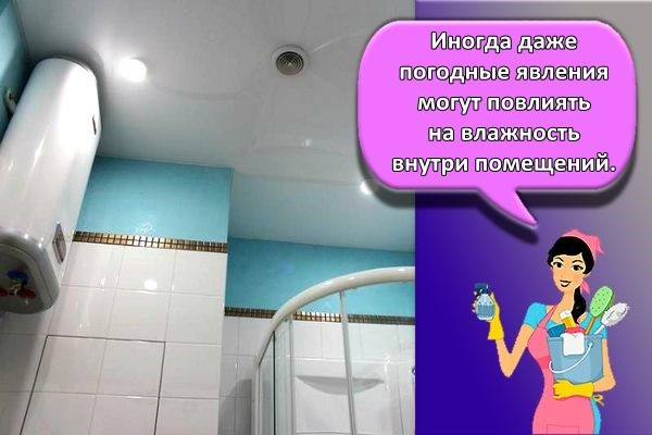 проблемы в ванной