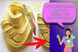 ТОП 10 рецептов, как делать баттер слаймы в домашних условиях