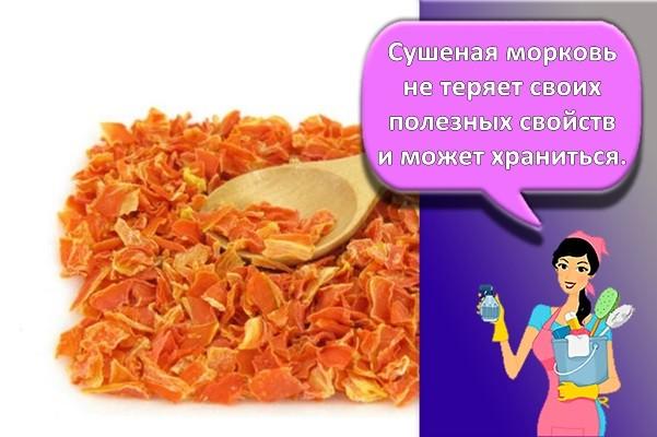 сушенная морковь