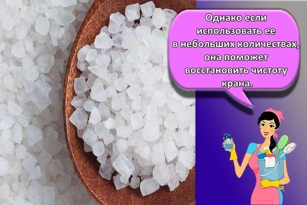 соль приминение