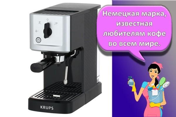 немецкая кофеварка