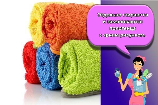 цветные полотенца