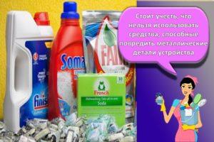 ТОП 8 методов, как быстро убрать неприятный запах из посудомоечной машины