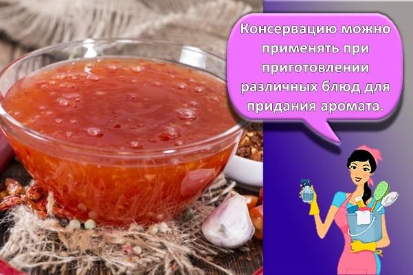 хрен с томатами