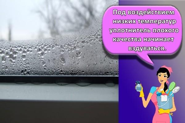 Под воздействием низких температур уплотнитель плохого качества начинает вздуваться.