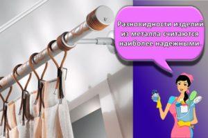 Инструкция, как повесить и прикрепить карниз для штор на стену