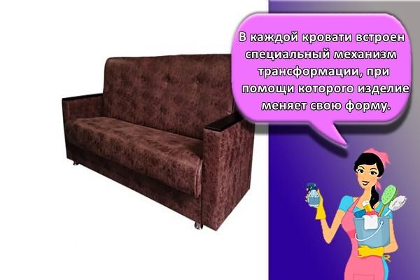 В каждой кровати встроен специальный механизм трансформации, при помощи которого изделие меняет свою форму