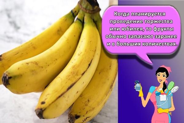 Когда планируется проведение торжества или юбилея, то фрукты обычно запасают заранее и в больших количествах.
