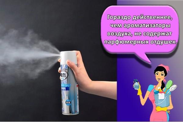 Гораздо действеннее, чем ароматизаторы воздуха, не содержат парфюмерных отдушек.