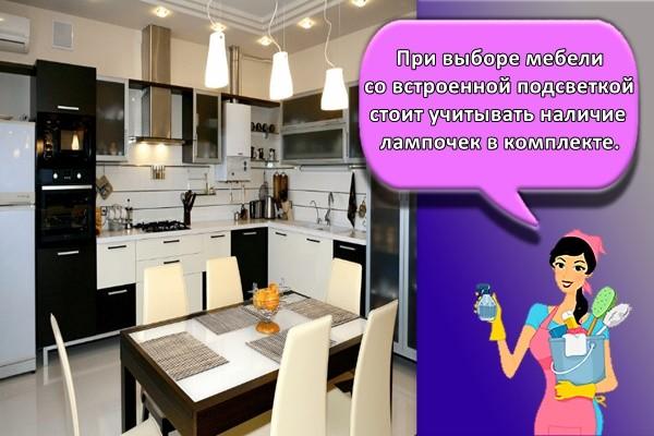 При выборе мебели со встроенной подсветкой стоит учитывать наличие лампочек в комплекте.
