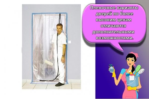 Пленочные варианты дверей по более высоким ценам отличаются дополнительными возможностями.