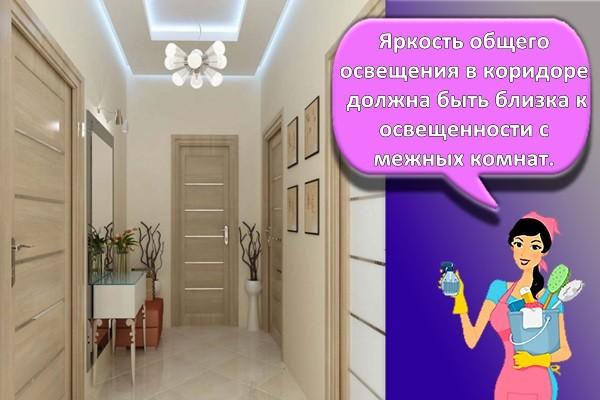 Яркость общего освещения в коридоре должна быть близка к освещенности смежных комнат