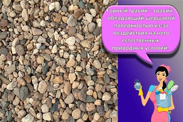 Горный гравий – гравий, обладающий шершавой поверхностью из-за воздействия на него естественных природных условий