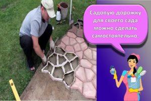 Инструкция по изготовлению и укладке садовых дорожек с помощью форм своими руками