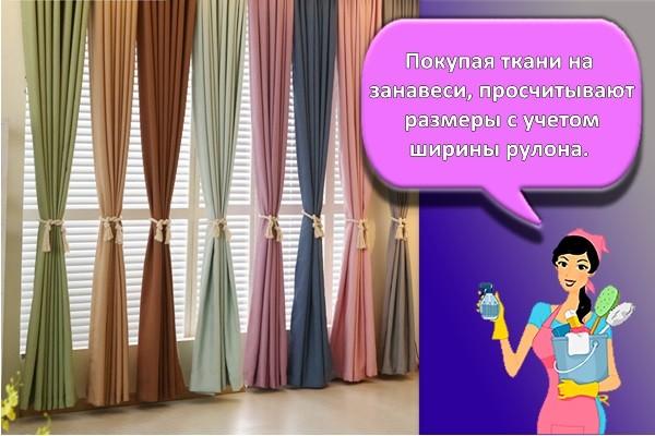 Покупая ткани на занавеси, просчитывают размеры с учетом ширины рулона