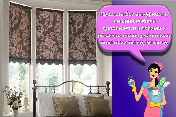 Простота без вычурности, лишней мебели дополняется шторами в римском стиле, рулонными полосами ткани, жалюзи.