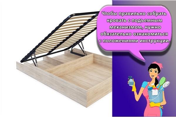 Чтобы правильно собрать кровать с подъемным механизмом, нужно обязательно ознакомиться с положениями инструкции.